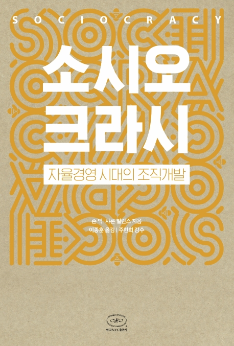 Cover of the Korean edition of We the People